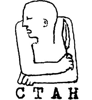 Logo NGO STAN